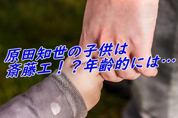 原田知世の子供は斎藤工!?年齢的には・・・