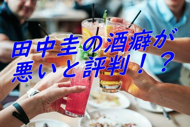 田中圭の酒癖が悪いと評判!?