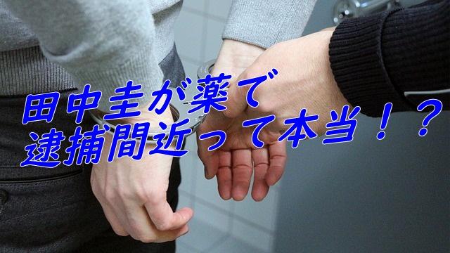 田中圭が薬で逮捕間近!?真実が発覚!?