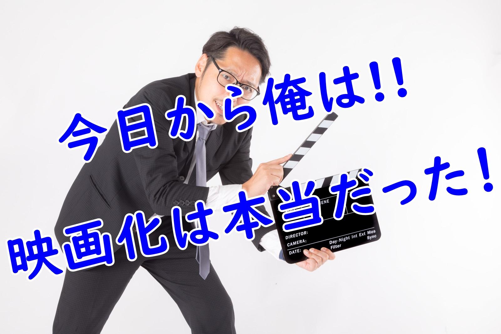 今日から俺はの映画化は本当のガチ!!