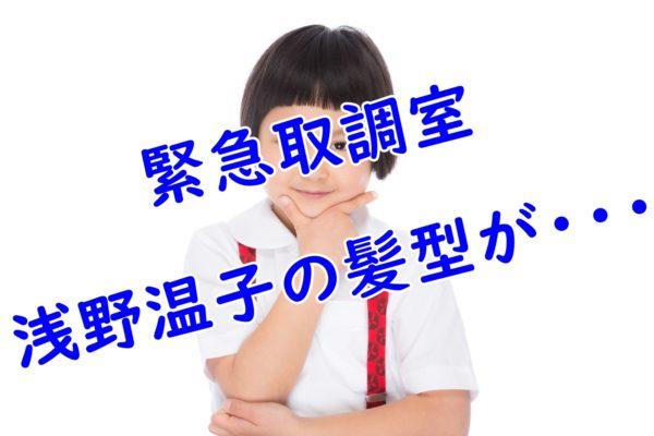 緊急取調室の浅野温子の髪型が話題に!?