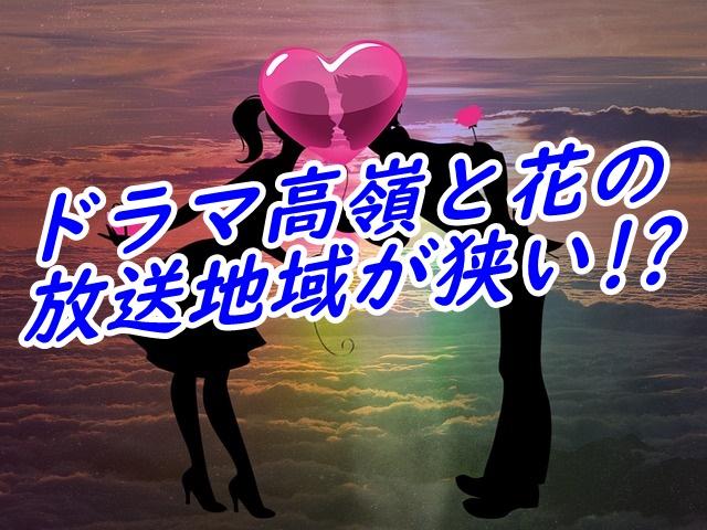 高嶺と花のドラマの放送地域狭すぎ!?見れない場合の対処法も紹介!