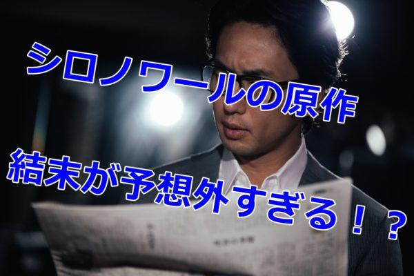 ニッポンノワールの原作の結末が衝撃的だった!?